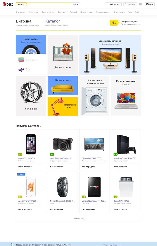 yml market.yandex.ru