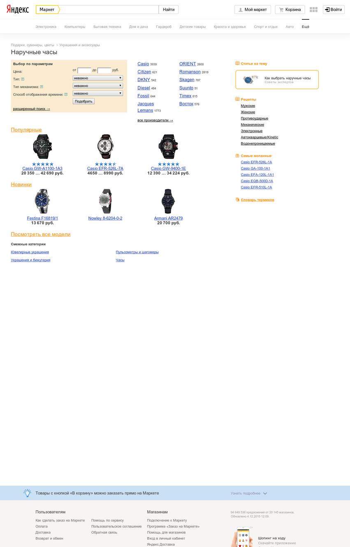 часы на market.yandex