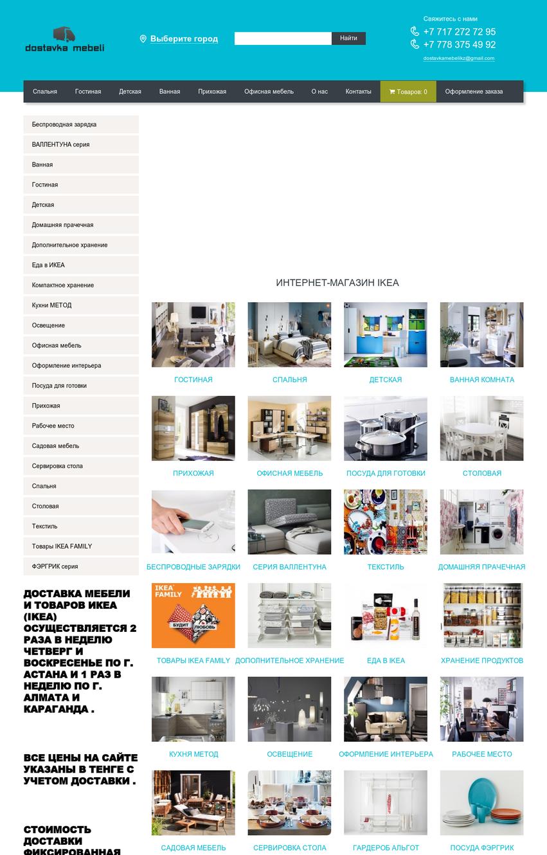 готовый интернет магазин с товарами Ikea Parsingpro